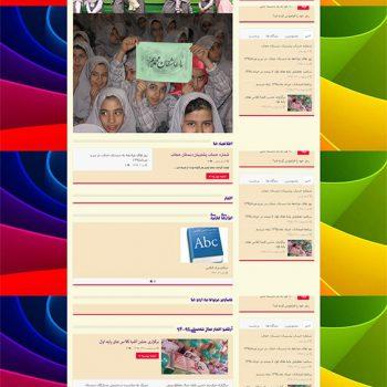 طراحی سایت مدرسه: صفحه اول مدرسه حجاب