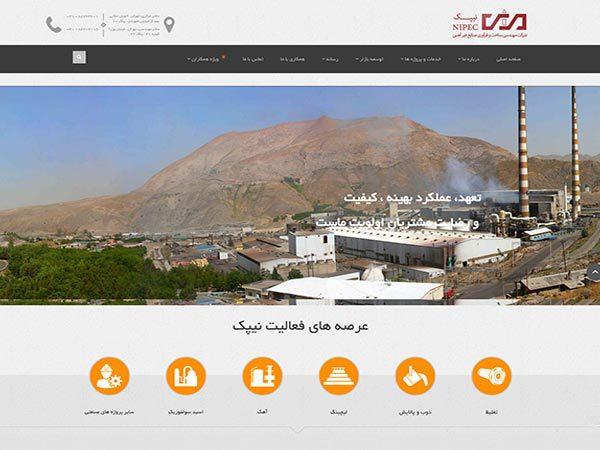 طراحی سایت شرکتی نیپک