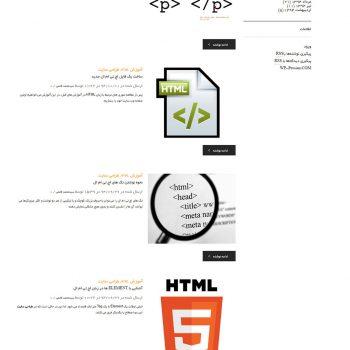بخش وبلاگ iwebit