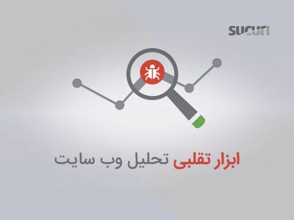 ابزار تقلبی تحلیل وب سایت