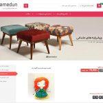 طراحی فروشگاه اینترنتی چمدون