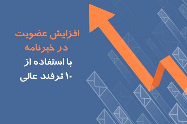 افزایش عضویت در خبرنامه