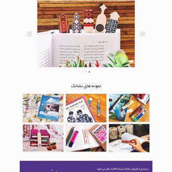 طراحی فروشگاه اینترنتی: صفحه اصلی فروشگاه نشانک