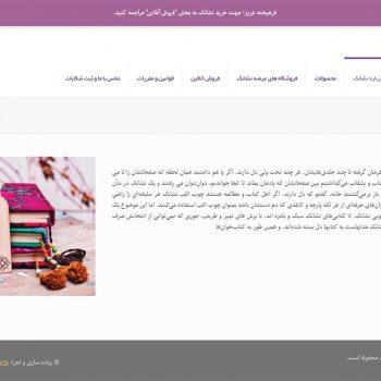 طراحی فروشگاه اینترنتی: صفحه درباره ما