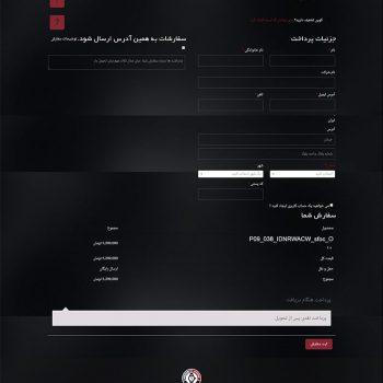 طراحی فروشگاه اینترنتی: صفحه تکمیل خرید