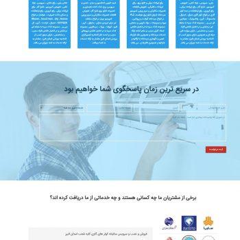 صفحه اصلی وبسایت فدک سرما