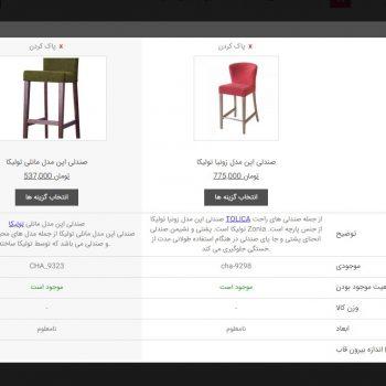 مقایسه محصولات در فروشگاه اینترنتی چمدون