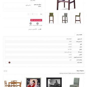 صفحه اصلی محصول