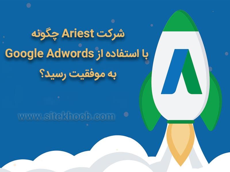 داستان موفقیت با گوگل ادوردز