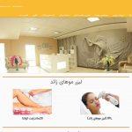 طراحی سایت کلینیک زیبایی ایران مهر